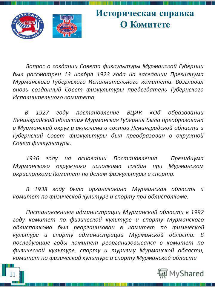 Историческая справка О Комитете 11 Вопрос о создании Совета физкультуры Мурманской Губернии был рассмотрен 13 ноября 1923 года на заседании Президиума Мурманского Губернского Исполнительного комитета. Возглавил вновь созданный Совет физкультуры предс