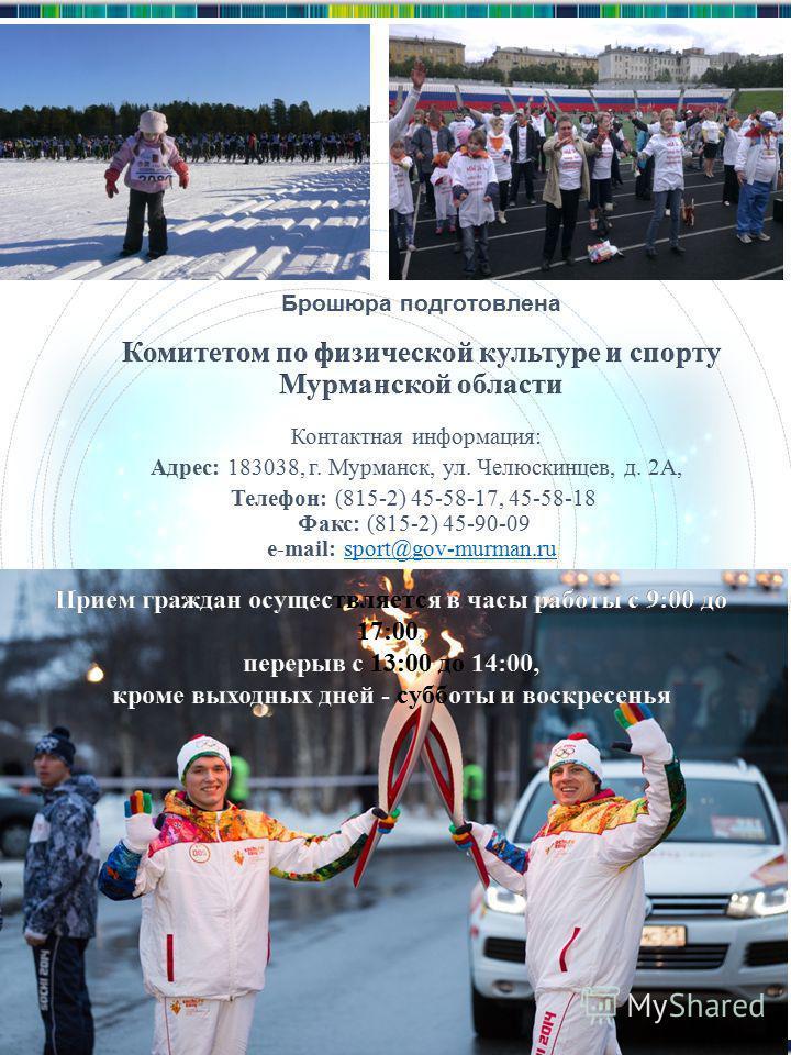 Контактная информация: Адрес: 183038, г. Мурманск, ул. Челюскинцев, д. 2А, Телефон: (815-2) 45-58-17, 45-58-18 Факс: (815-2) 45-90-09 e-mail: sport@gov-murman.ru sport@gov-murman.ru