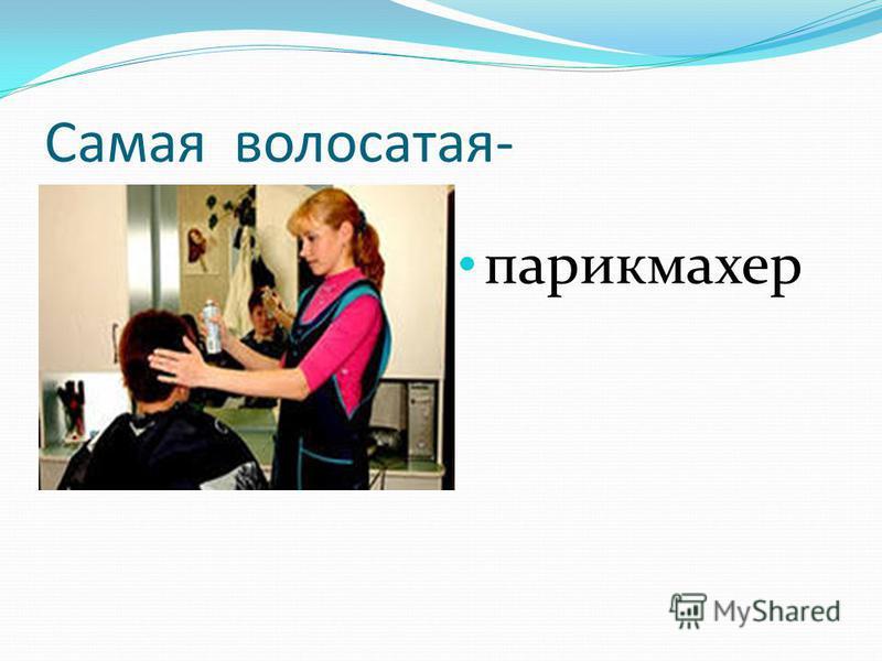 Самая волосатая- парикмахер