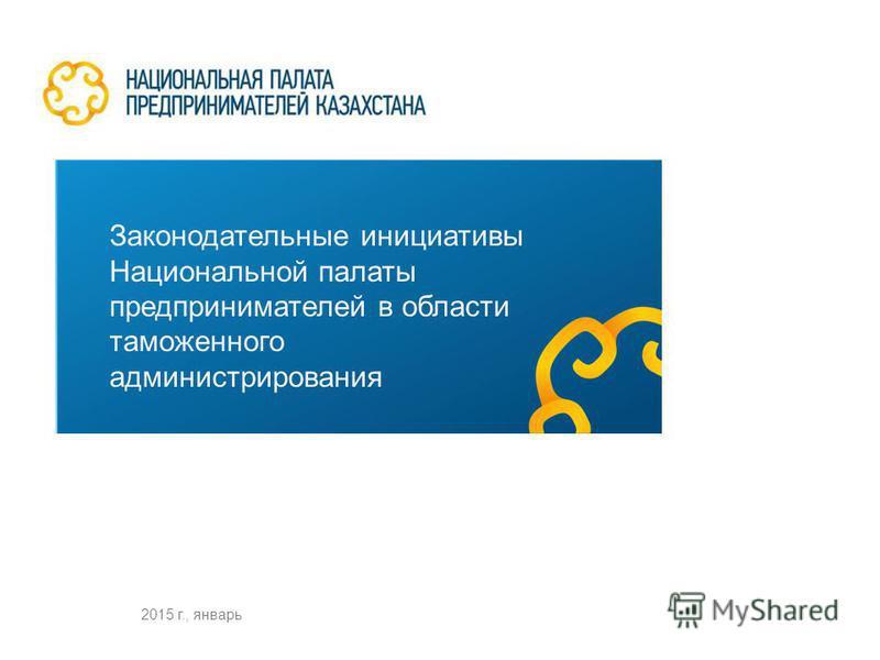 Законодательные инициативы Национальной палаты предпринимателей в области таможенного администрирования 2015 г., январь