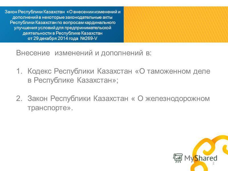 2 Закон Республики Казахстан «О внесении изменений и дополнений в некоторые законодательные акты Республики Казахстан по вопросам кардинального улучшения условий для предпринимательской деятельности в Республике Казахстан от 29 декабря 2014 года 269-