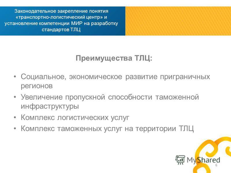 6 Законодательное закрепление понятия «транспортно-логистический центр» и установление компетенции МИР на разработку стандартов ТЛЦ Преимущества ТЛЦ: Социальное, экономическое развитие приграничных регионов Увеличение пропускной способности таможенно