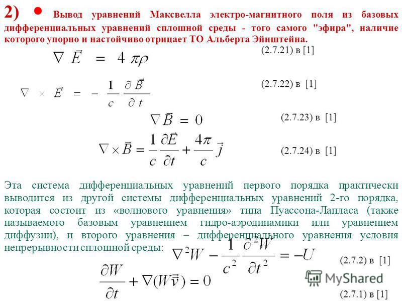 16 2) Вывод уравнений Максвелла электро-магнитного поля из базовых дифференциальных уравнений сплошной среды - того самого