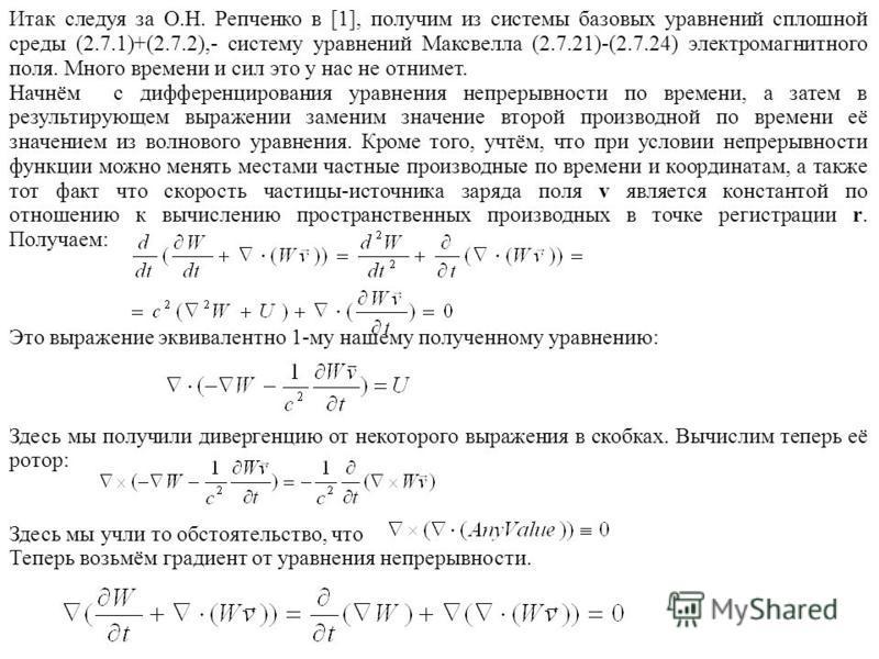 17 Итак следуя за О.Н. Репченко в [1], получим из системы базовых уравнений сплошной среды (2.7.1)+(2.7.2),- систему уравнений Максвелла (2.7.21)-(2.7.24) электромагнитного поля. Много времени и сил это у нас не отнимет. Начнём с дифференцирования ур