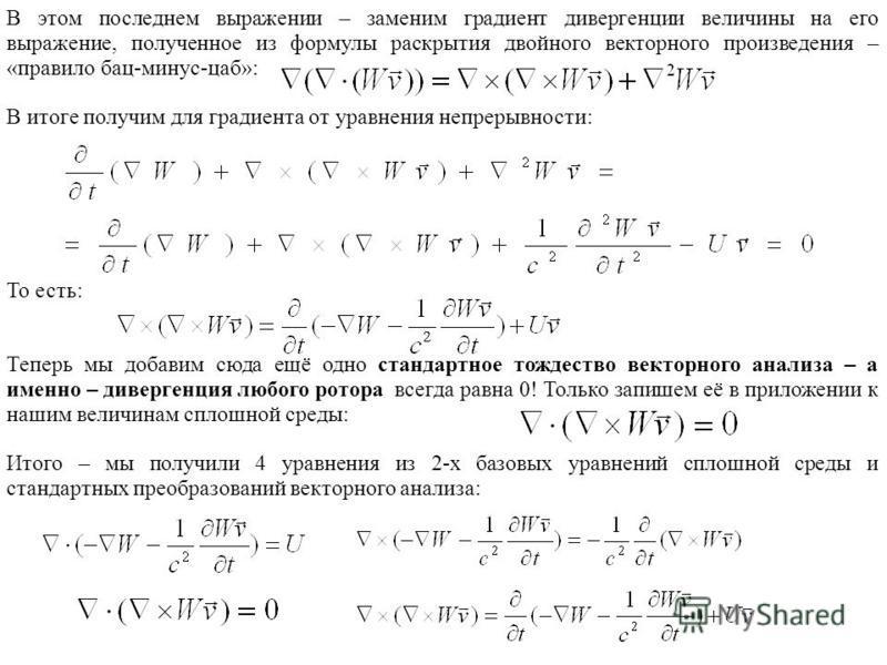 18 В этом последнем выражении – заменим градиент дивергенции величины на его выражение, полученное из формулы раскрытия двойного векторного произведения – «правило бац-минус-цаб»: В итоге получим для градиента от уравнения непрерывности: То есть: Теп