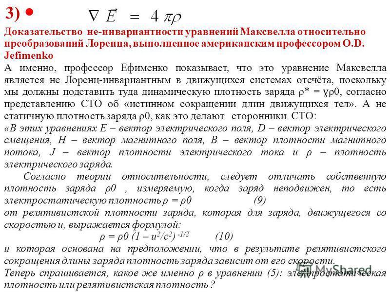 20 Доказательство не-инвариантности уравнений Максвелла относительно преобразований Лоренца, выполненное американским профессором O.D. Jefimenko А именно, профессор Ефименко показывает, что это уравнение Максвелла является не Лоренц-инвариантным в дв