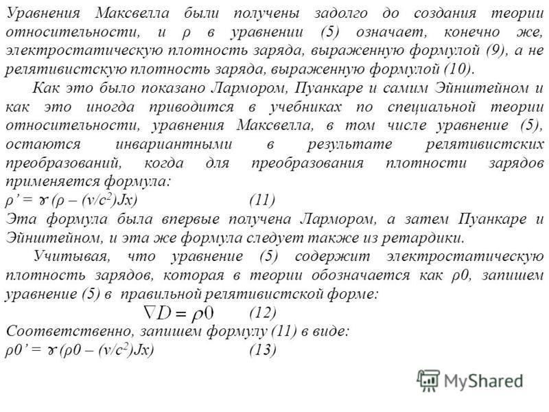 21 Уравнения Максвелла были получены задолго до создания теории относительности, и ρ в уравнении (5) означает, конечно же, электростатическую плотность заряда, выраженную формулой (9), а не релятивистскую плотность заряда, выраженную формулой (10). К