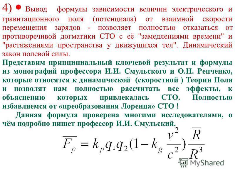 23 4) Вывод формулы зависимости величин электрического и гравитационного поля (потенциала) от взаимной скорости перемещения зарядов - позволяет полностью отказаться от противоречивой догматики СТО с её
