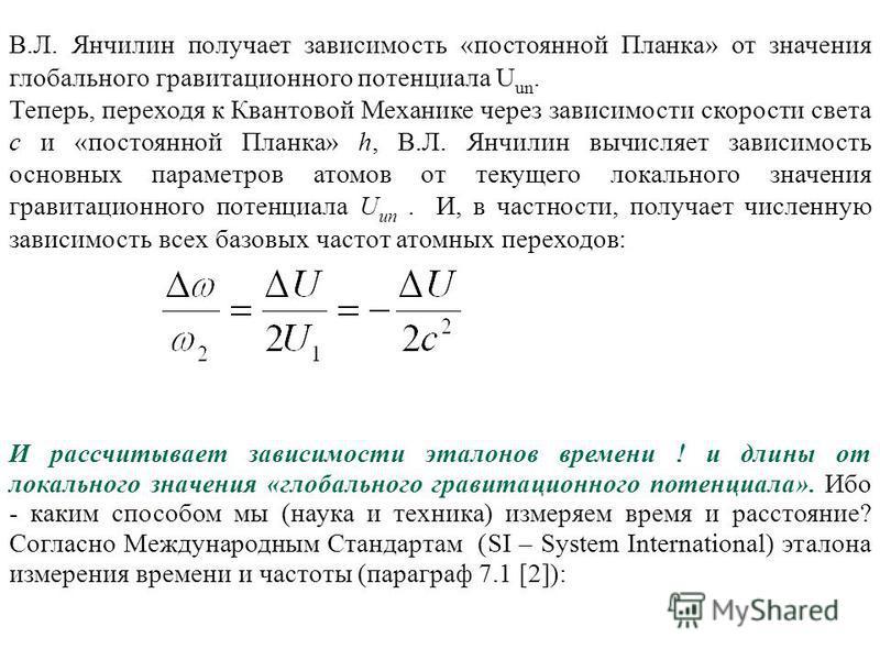31 В.Л. Янчилин получает зависимость «постоянной Планка» от значения глобального гравитационного потенциала U un. Теперь, переходя к Квантовой Механике через зависимости скорости света с и «постоянной Планка» h, В.Л. Янчилин вычисляет зависимость осн