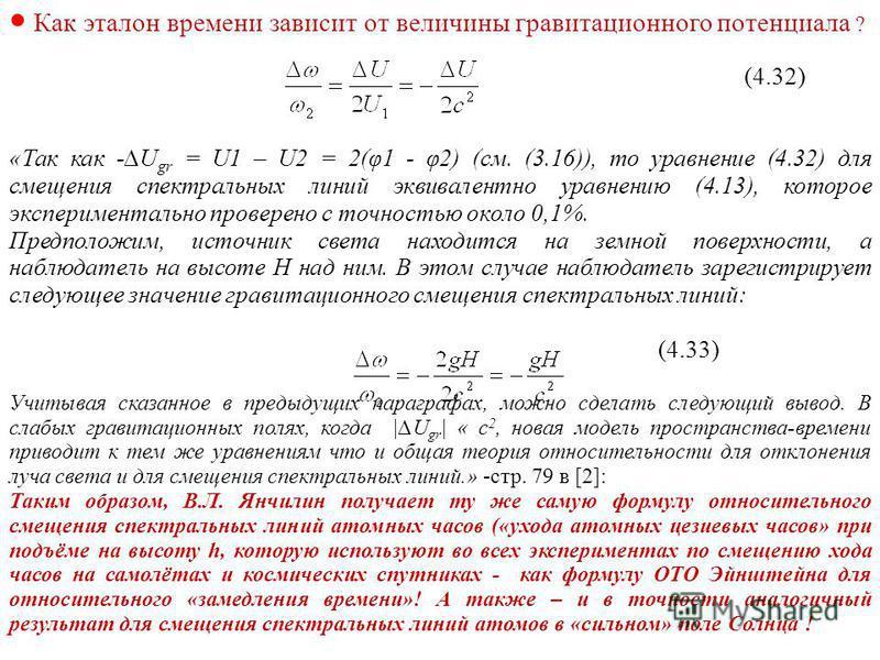 34 Как эталон времени зависит от величины гравитационного потенциала ?(4.32) «Так как -U gr = U1 – U2 = 2(φ1 - φ2) (см. (3.16)), то уравнение (4.32) для смещения спектральных линий эквивалентно уравнению (4.13), которое экспериментально проверено с т