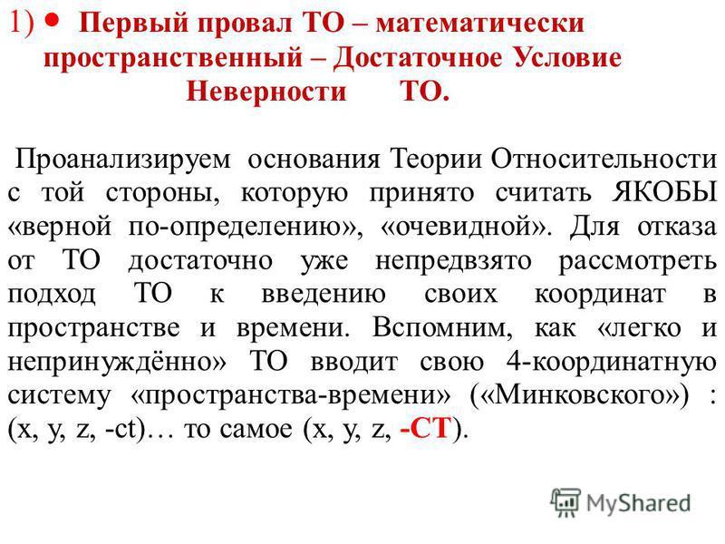 4 1) Первый провал ТО – математически пространственный – Достаточное Условие Неверности ТО. Проанализируем основания Теории Относительности с той стороны, которую принято считать ЯКОБЫ «верной по-определению», «очевидной». Для отказа от ТО достаточно