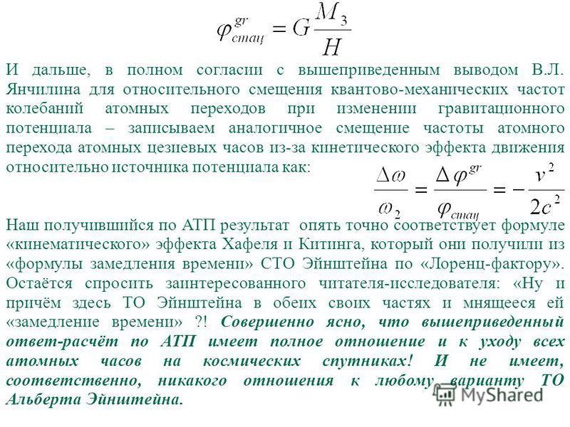 40 И дальше, в полном согласии с вышеприведенным выводом В.Л. Янчилина для относительного смещения квантово-механических частот колебаний атомных переходов при изменении гравитационного потенциала – записываем аналогичное смещение частоты атомного пе