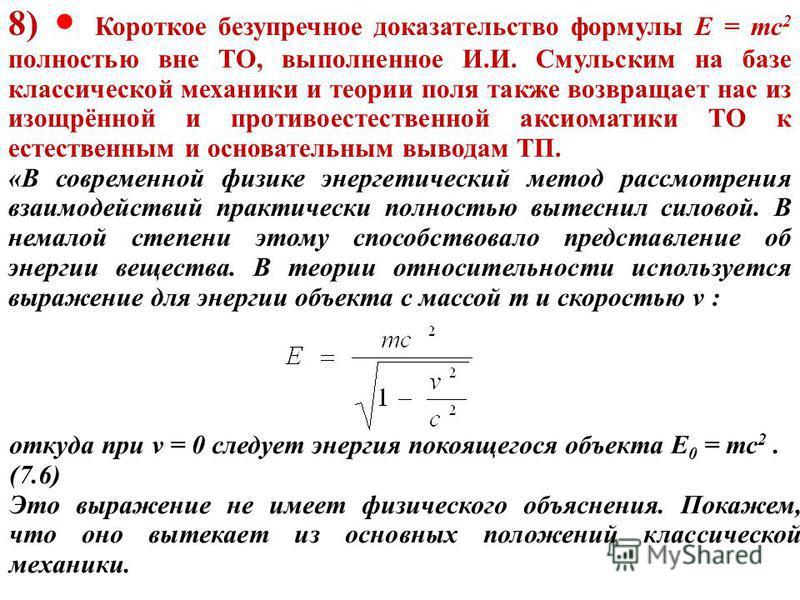 51 8) Короткое безупречное доказательство формулы E = mc 2 полностью вне ТО, выполненное И.И. Смульским на базе классической механики и теории поля также возвращает нас из изощрённой и противоестественной аксиоматики ТО к естественным и основательным