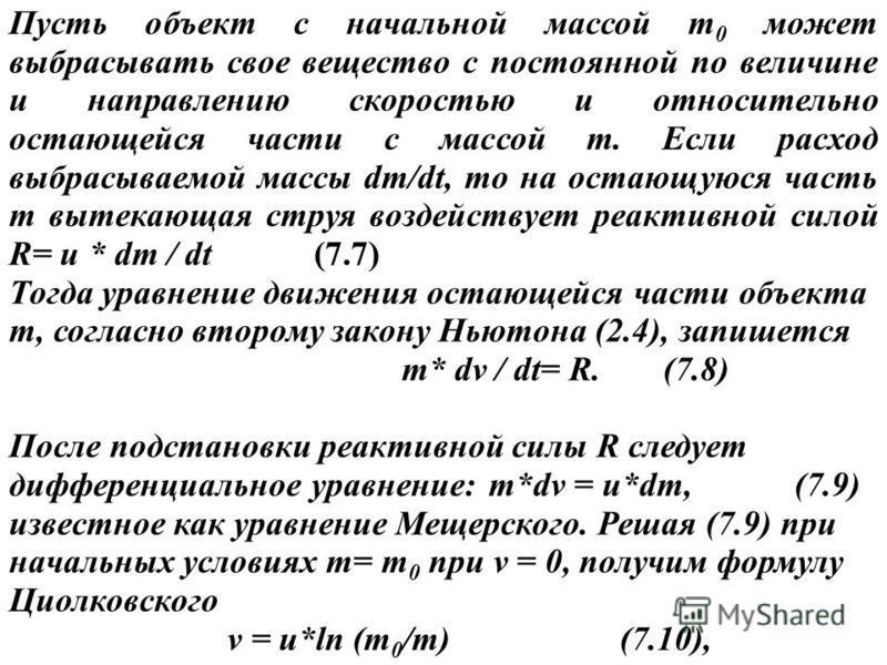 53 Пусть объект с начальной массой m 0 может выбрасывать свое вещество с постоянной по величине и направлению скоростью u относительно остающейся части с массой m. Если расход выбрасываемой массы dm/dt, то на остающуюся часть m вытекающая струя возде