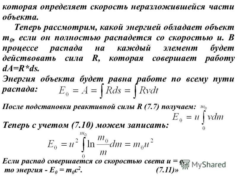54 которая определяет скорость неразложившейся части объекта. Теперь рассмотрим, какой энергией обладает объект m 0, если он полностью распадется со скоростью u. В процессе распада на каждый элемент будет действовать сила R, которая совершает работу