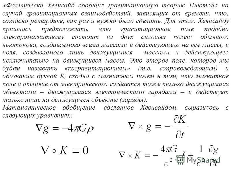 82 «Фактически Хевисайд обобщил гравитационную теорию Ньютона на случай гравитационных взаимодействий, зависящих от времени, что, согласно ретардике, как раз и нужно было сделать. Для этого Хевисайду пришлось предположить, что гравитационное поле под
