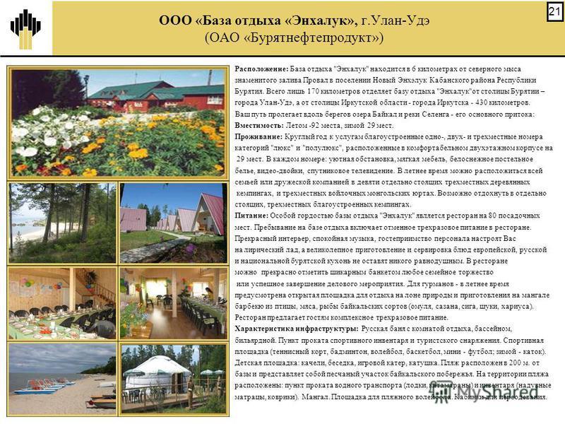 21 ООО «База отдыха «Энхалук», г.Улан-Удэ (ОАО «Бурятнефтепродукт») Расположение: База отдыха