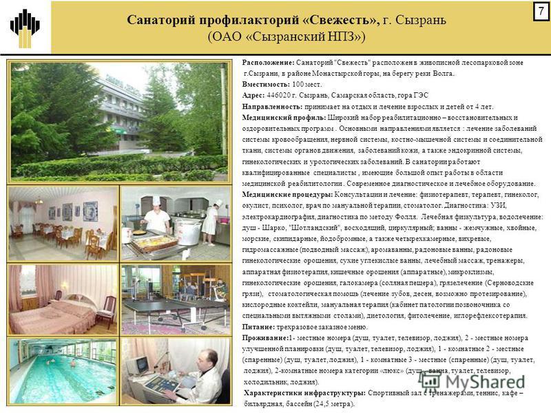 7 Санаторий профилакторий «Свежесть», г. Сызрань (ОАО «Сызранский НПЗ») Расположение: Санаторий