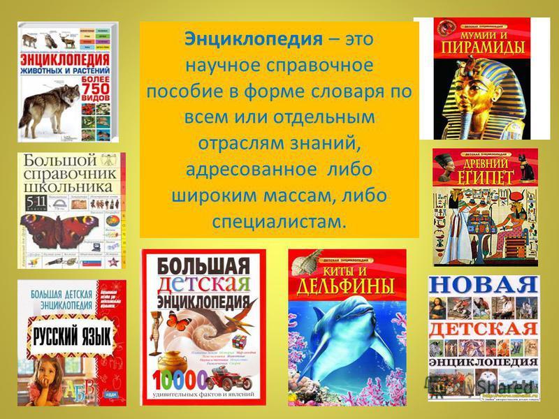 Энциклопедия – это научное справочное пособие в форме словаря по всем или отдельным отраслям знаний, адресованное либо широким массам, либо специалистам.