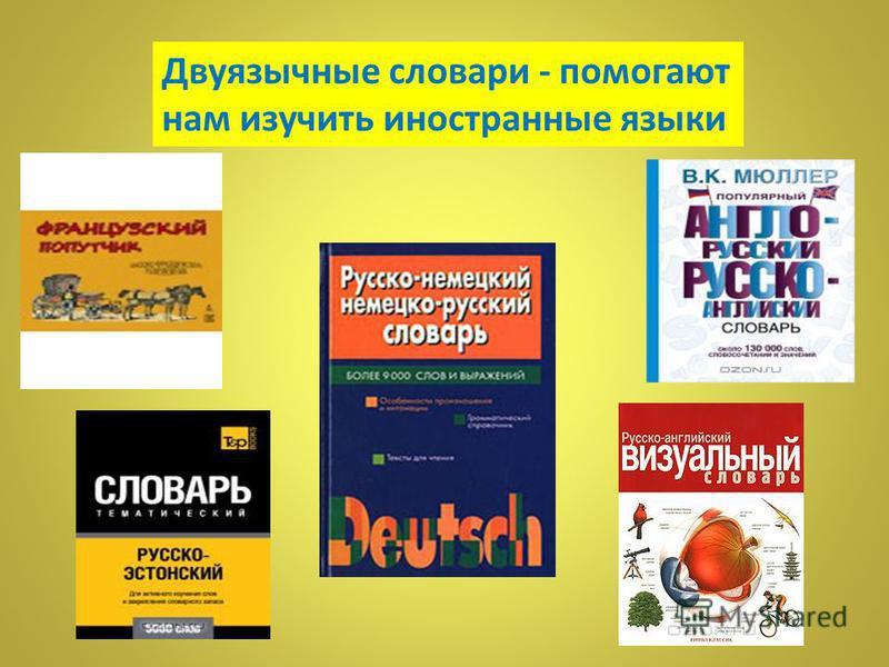 Двуязычные словари - помогают нам изучить иностранные языки