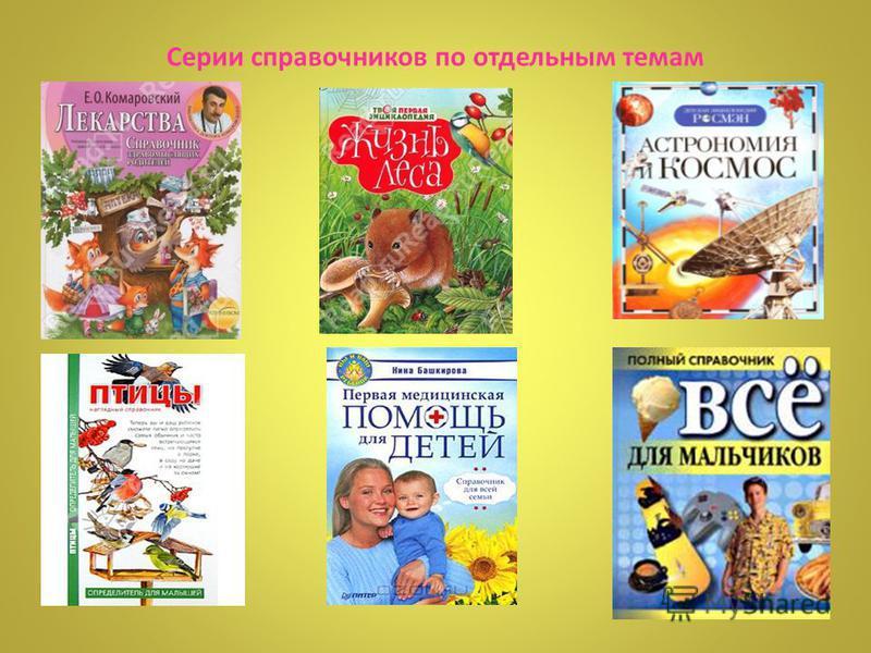 Серии справочников по отдельным темам