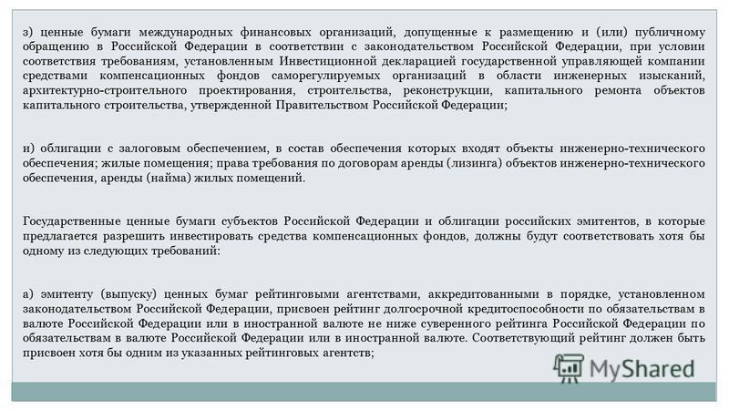 з) ценные бумаги международных финансовых организаций, допущенные к размещению и (или) публичному обращению в Российской Федерации в соответствии с законодательством Российской Федерации, при условии соответствия требованиям, установленным Инвестицио