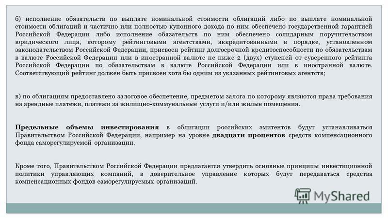 б) исполнение обязательств по выплате номинальной стоимости облигаций либо по выплате номинальной стоимости облигаций и частично или полностью купонного дохода по ним обеспечено государственной гарантией Российской Федерации либо исполнение обязатель