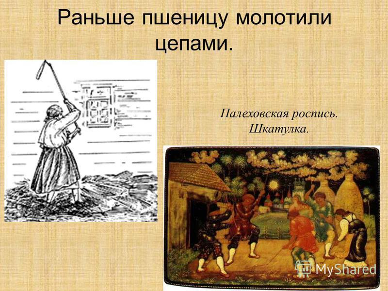 Раньше пшеницу молотили цепами. Палеховская роспись. Шкатулка.