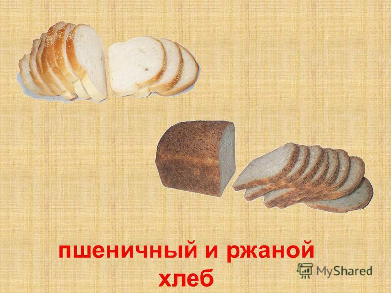 пшеничный и ржаной хлеб Белый хлеб