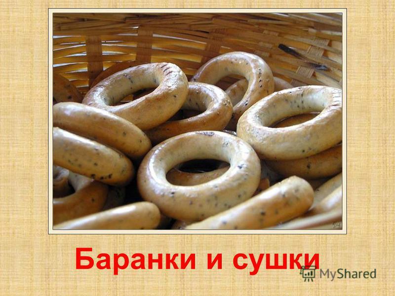 Баранки Баранки и сушки