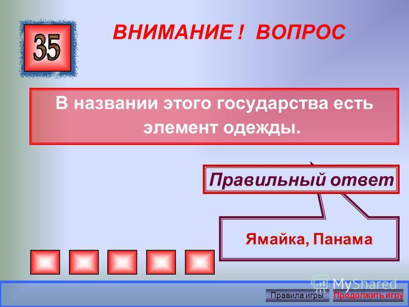 ВНИМАНИЕ ! ВОПРОС Назовите самое крупное государство в мире Правильный ответ Россия Правила игры Продолжить игру