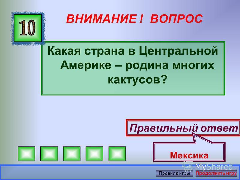 ВНИМАНИЕ ! ВОПРОС Границы этого государства образуют прямой угол Правильный ответ Египет или Мавритания Правила игры Продолжить игру