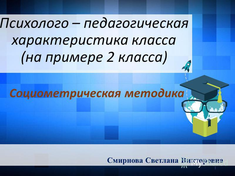 Психолого – педагогическая характеристика класса (на примере 2 класса) Смирнова Светлана Викторовна 1 Социометрическая методика