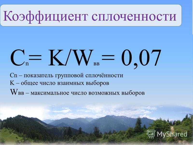 Коэффициент сплоченности C n = K/W вв = 0,07 Cn – показатель групповой сплочённости K – общее число взаимных выборов W вв – максимальное число возможных выборов