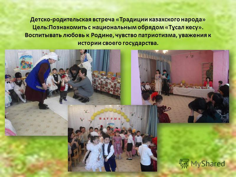 Детско-родительская встреча «Традиции казахского народа» Цель:Познакомить с национальным обрядом «Тұсал кису». Воспитывать любовь к Родине, чувство патриотизма, уважения к истории своего государства.