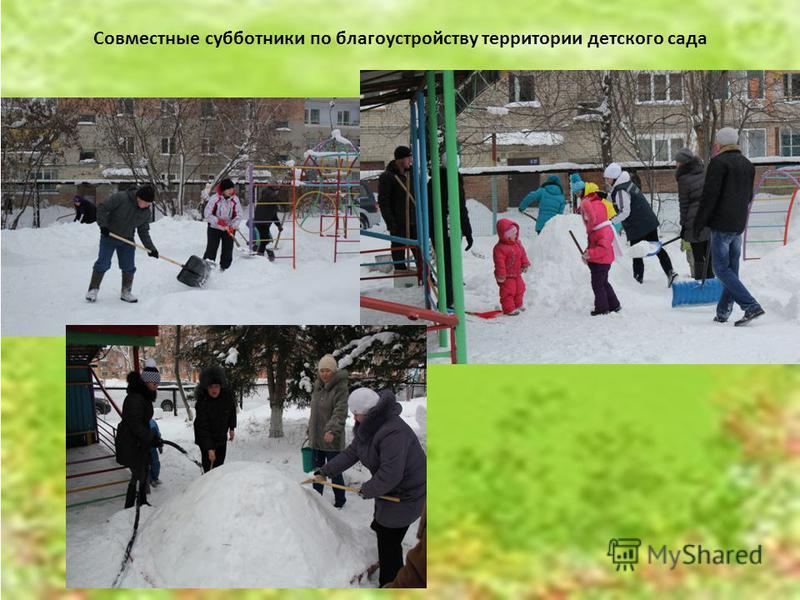 Совместные субботники по благоустройству территории детского сада