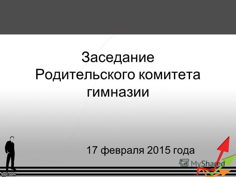 Заседание Родительского комитета гимназии 17 февраля 2015 года