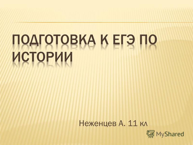 Неженцев А. 11 кл