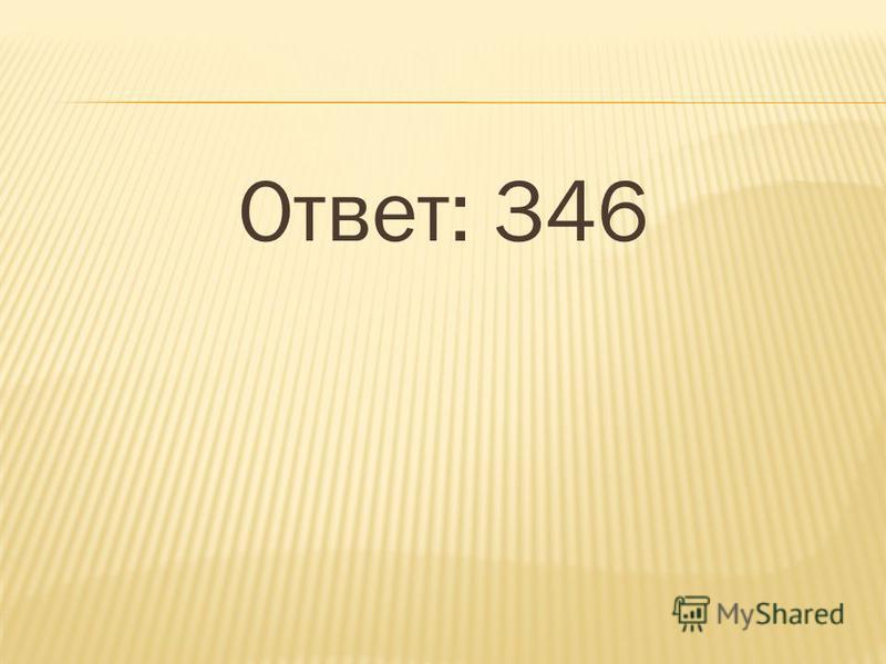 Ответ: 346