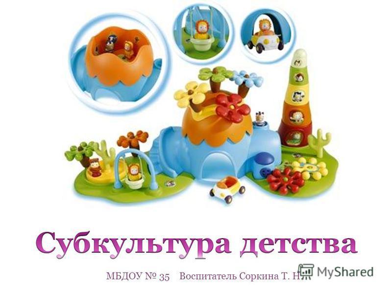 МБДОУ 35 Воспитатель Соркина Т. Н.