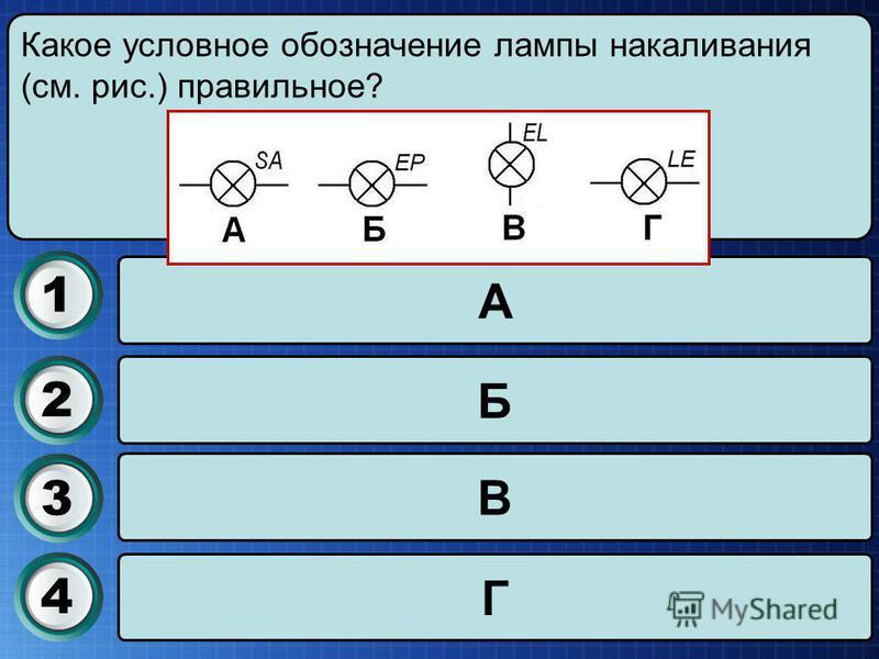 Какое условное обозначение гальванического элемента (см. рис.) правильное? А Б В Г 1234