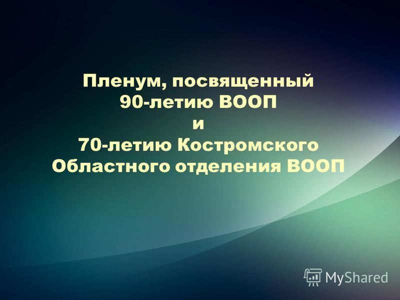 Пленум, посвященный 90-летию ВООП и 70-летию Костромского Областного отделения ВООП
