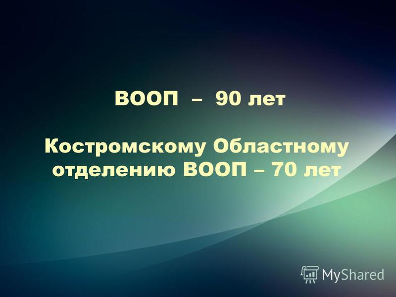 ВООП – 90 лет Костромскому Областному отделению ВООП – 70 лет