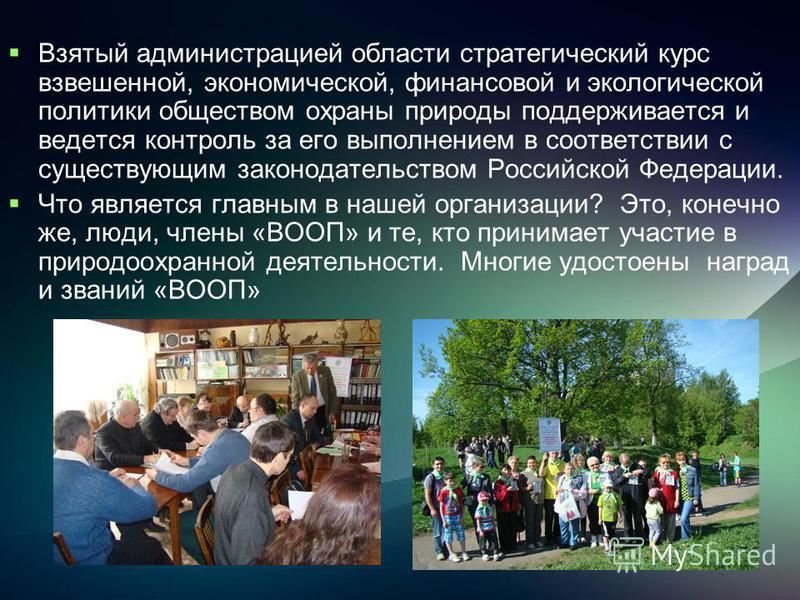 Взятый администрацией области стратегический курс взвешенной, экономической, финансовой и экологической политики обществом охраны природы поддерживается и ведется контроль за его выполнением в соответствии с существующим законодательством Российской