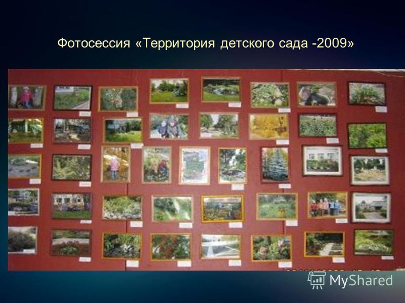 Фотосессия «Территория детского сада -2009»