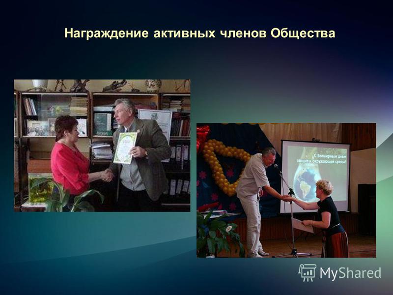 Награждение активных членов Общества