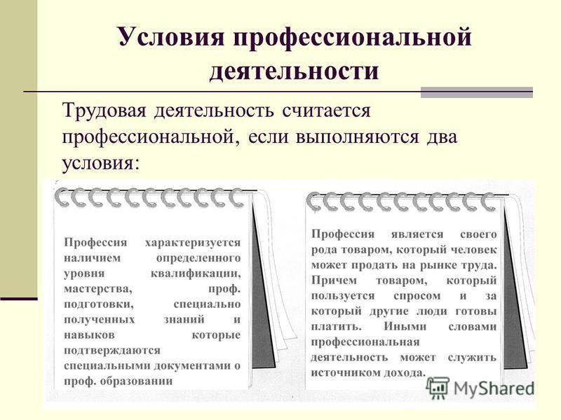 Трудовая деятельность считается профессиональной, если выполняются два условия: Условия профессиональной деятельности