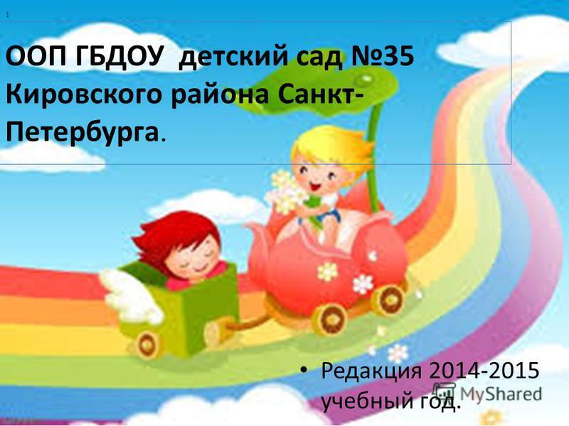1 ООП ГБДОУ детский сад 35 Кировского района Санкт- Петербурга. Редакция 2014-2015 учебный год.