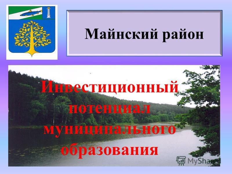 Майнский район Инвестиционный потенциал муниципального образования