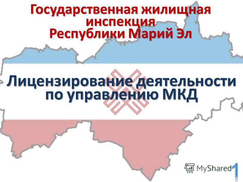 Государственная жилищная инспекция Республики Марий Эл Лицензирование деятельности по управлению МКД